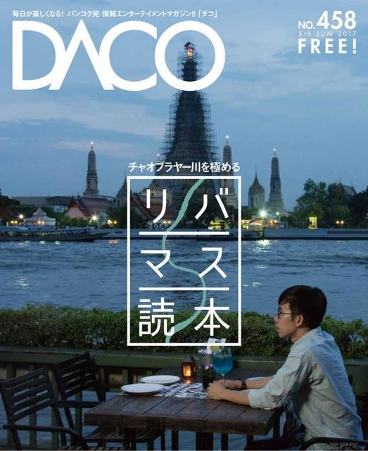 DACO_Cover