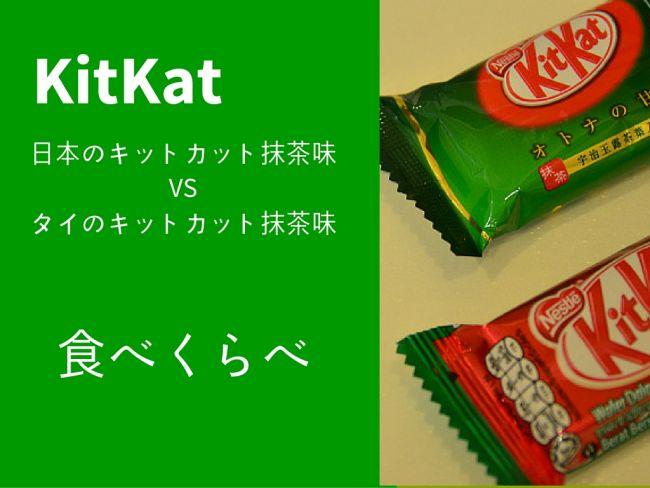 キットカット抹茶味 食べくらべ
