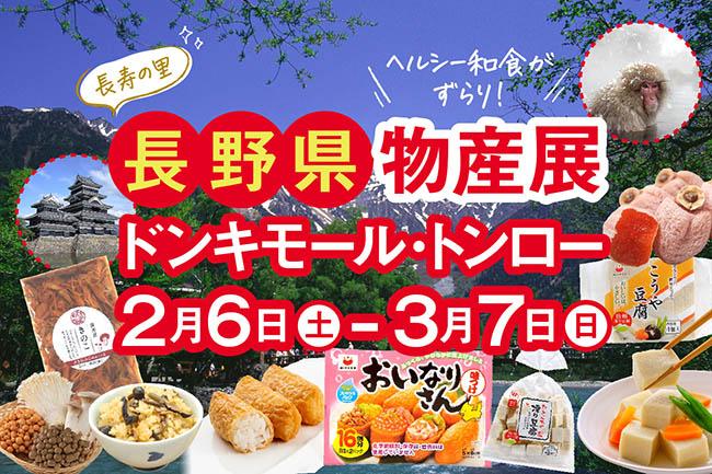 長野県物産展-1