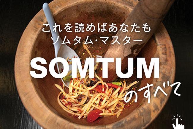 somtum-top