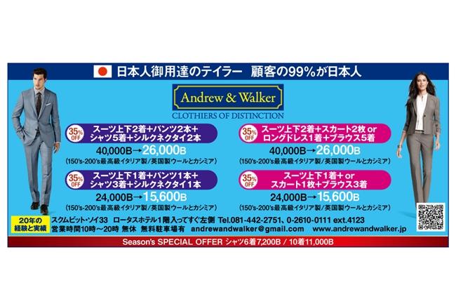 Andrew & Walker