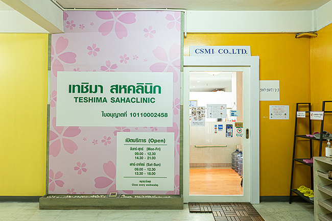 teshima clinic-6