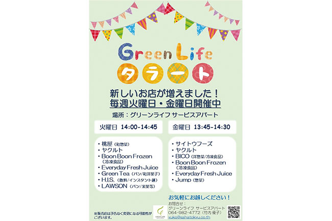 Green Life_Market_2020_revised