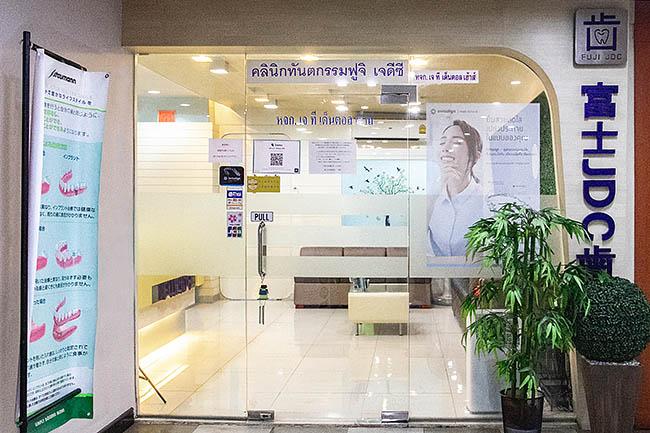 富士JDC歯科医院-entrance