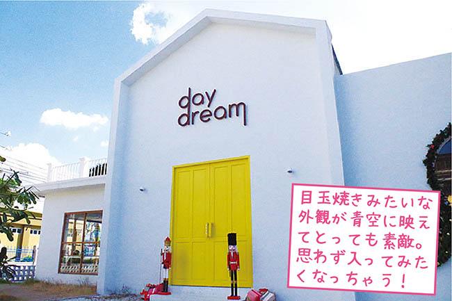 day dream café-1