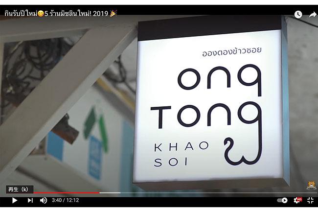 Ongtong Khaosoi