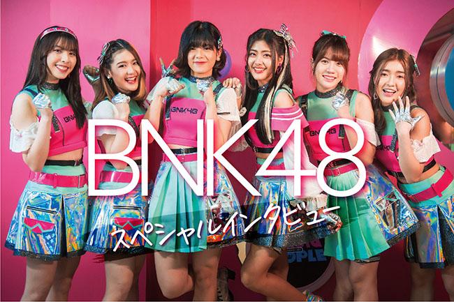 bnk48-top