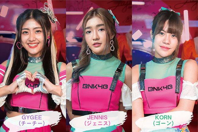 bnk48 member-1