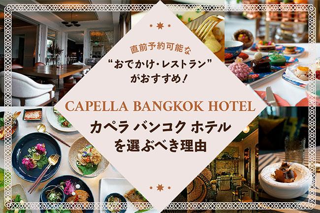 capella bangkok hotel top