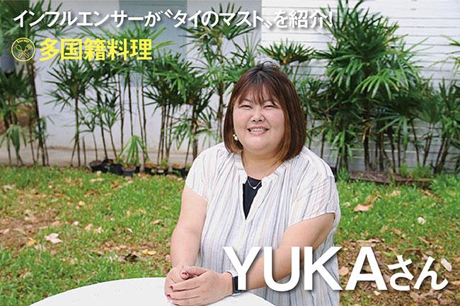 yuka-san-top