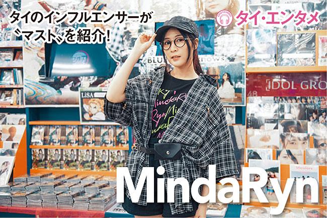 mindaryn-top