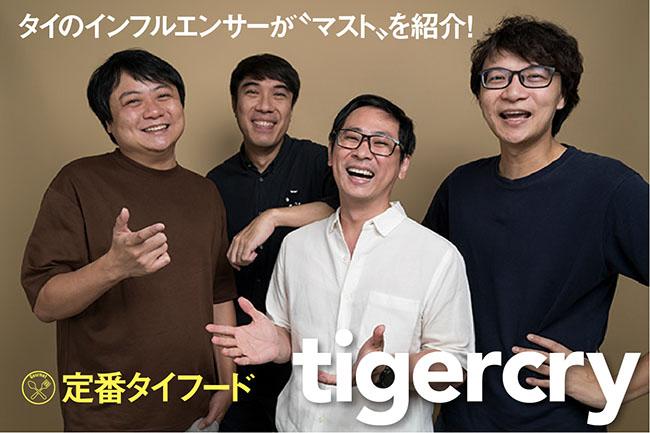tigercry-daco