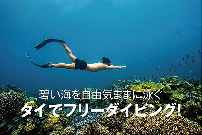 タイでフリーダイビング!
