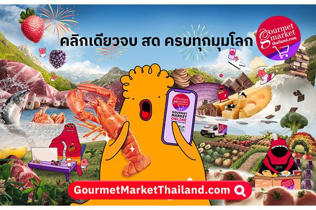 Gourmet Market 01