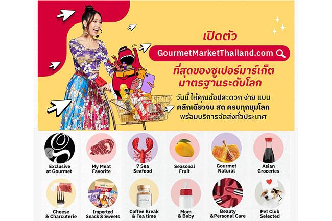 gourmet market-2