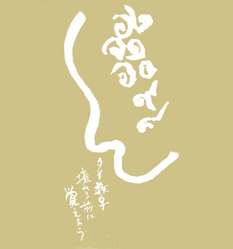 34(maekawa)