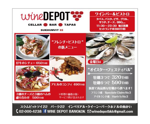 444_Wine Depot (Correct)