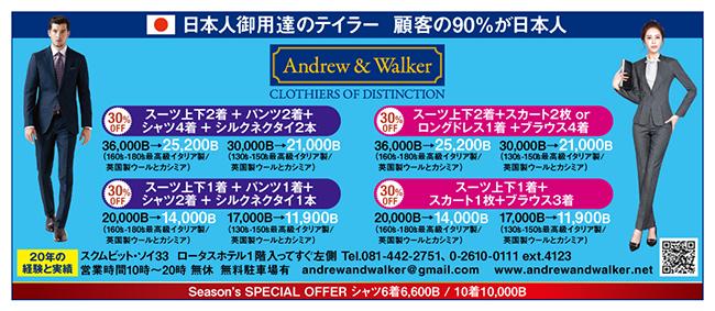 468(andrew&walker)3
