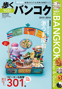 Aruku2015-16 cover