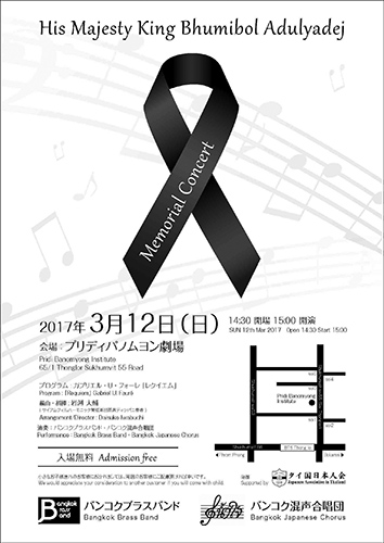 BBB_memorial_tirashi_fin -web