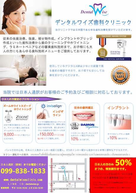 Dental wise clinic leaflet revised (28-11-16) (1)