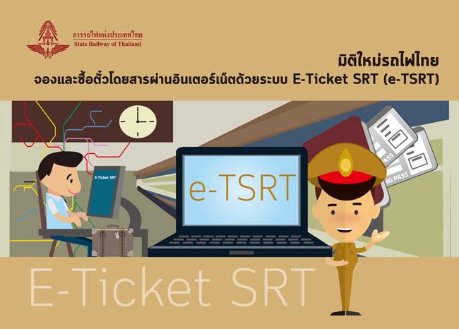 E ticket-1