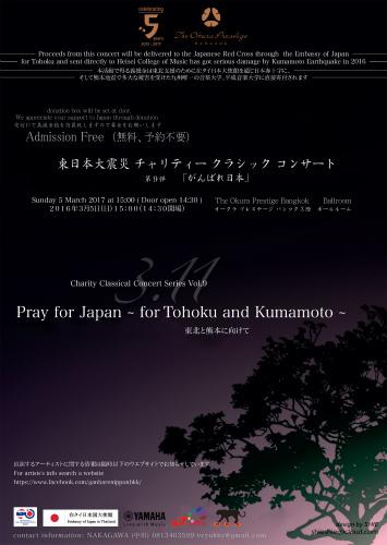 PRAY for JAPAN Okura