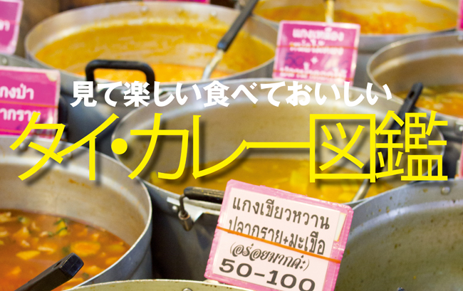 curry_img00