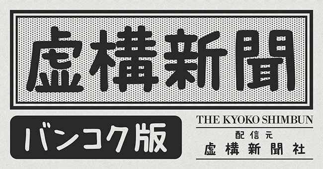 daco-kyokoh650x340
