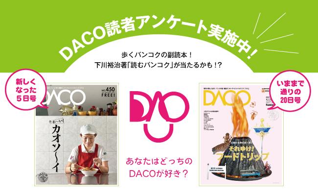 daco-questionnaire-2017