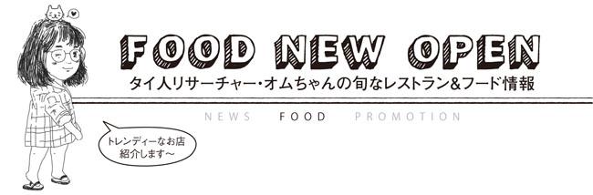 food news title