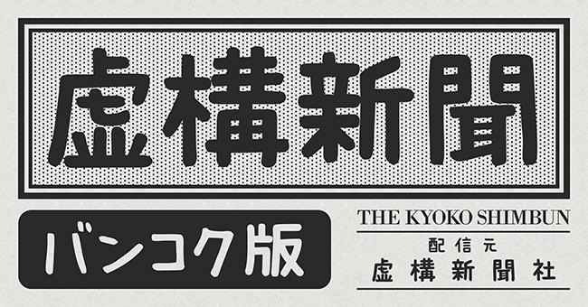 kyoko 650x340
