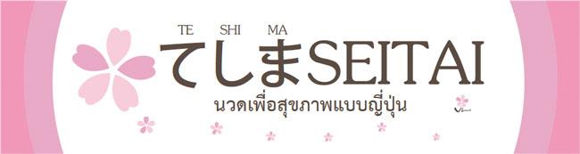 バンコクの整体「てしまSEITAI」のロゴ