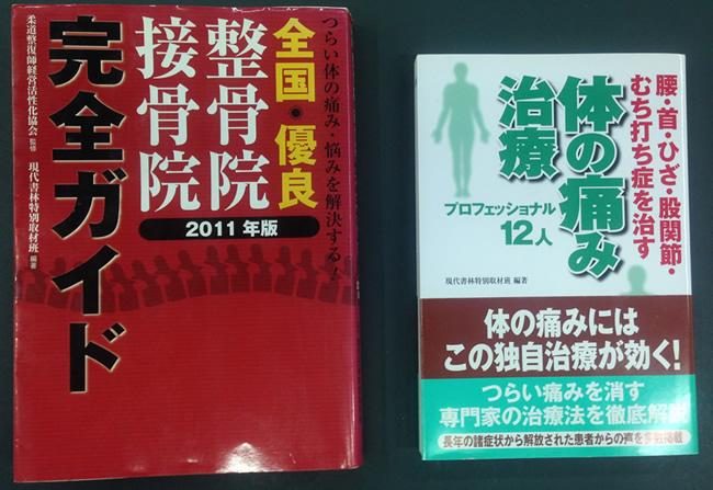 手島健次先生の掲載された書籍
